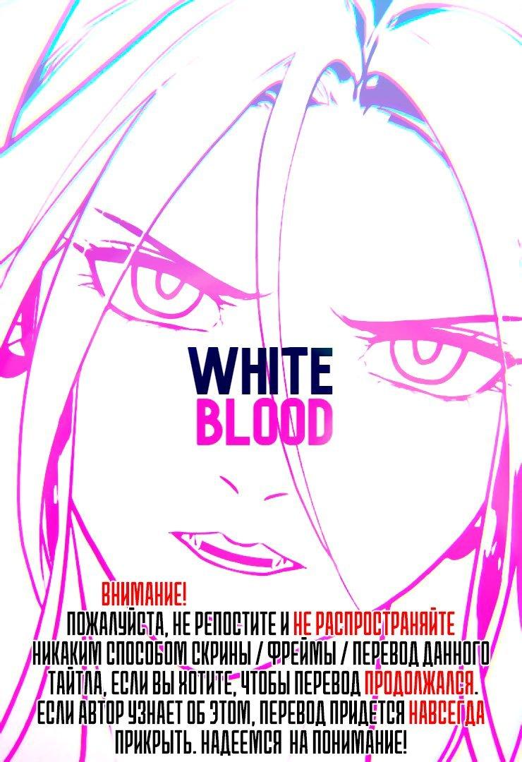 Манга Белая кровь - Глава 45 Страница 1