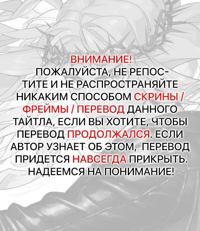 Манга Белая кровь - Глава 65 Страница 1