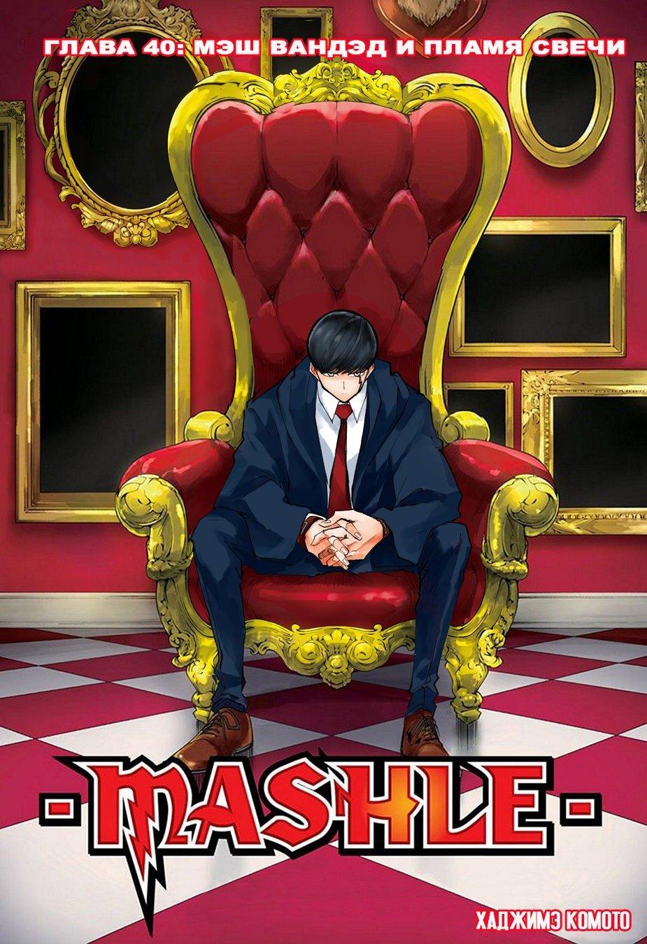Манга Магия и мускулы - Глава 40 Страница 1