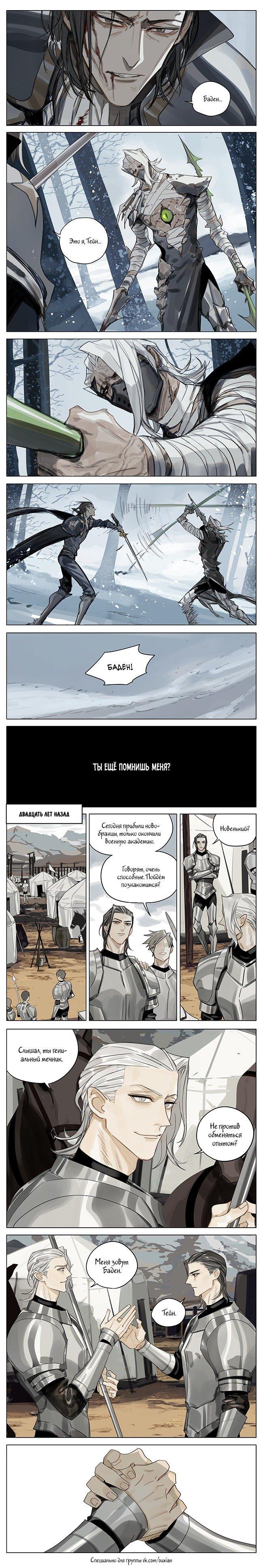 Манга Рекламная студия «Mosspaca» - Глава 439 Страница 1