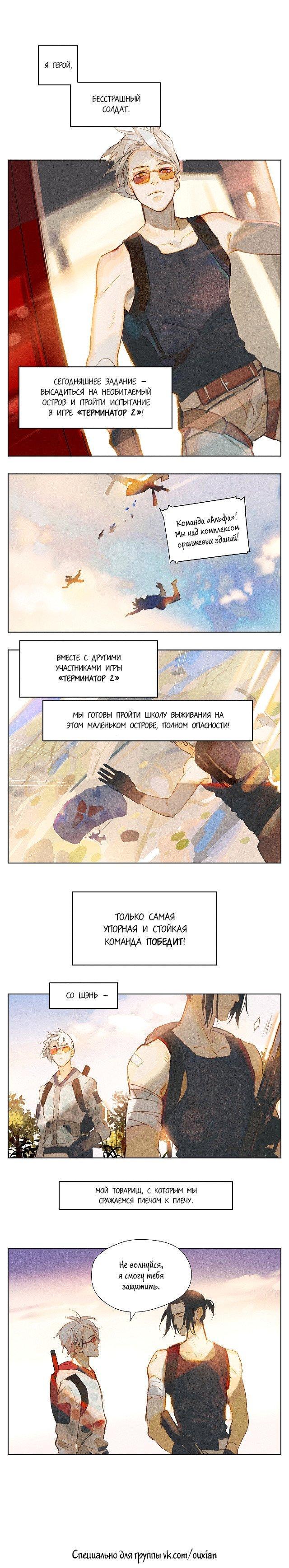 Манга Рекламная студия «Mosspaca» - Глава 211 Страница 1