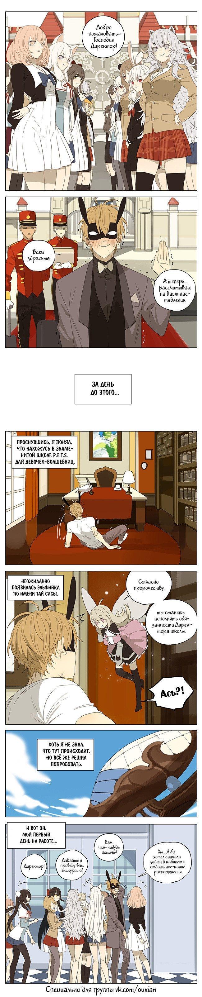Манга Рекламная студия «Mosspaca» - Глава 196 Страница 1