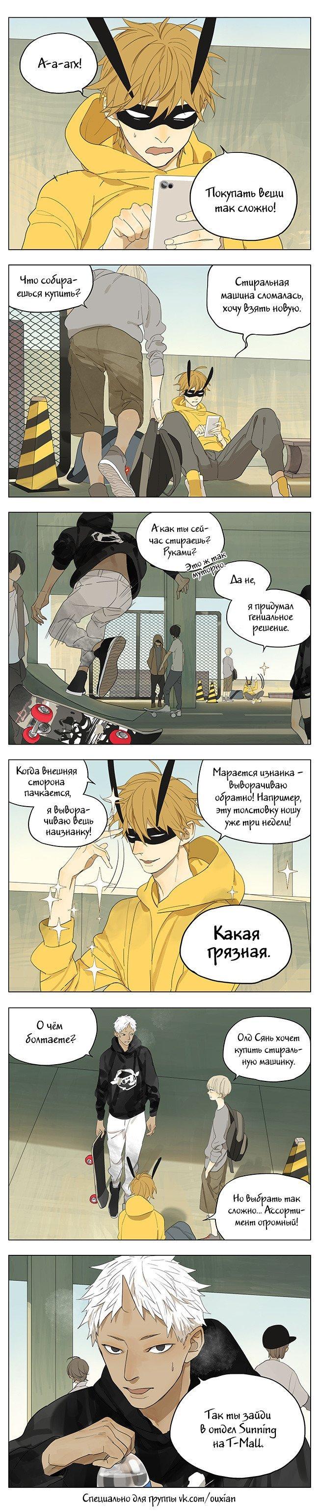 Манга Рекламная студия «Mosspaca» - Глава 174 Страница 1