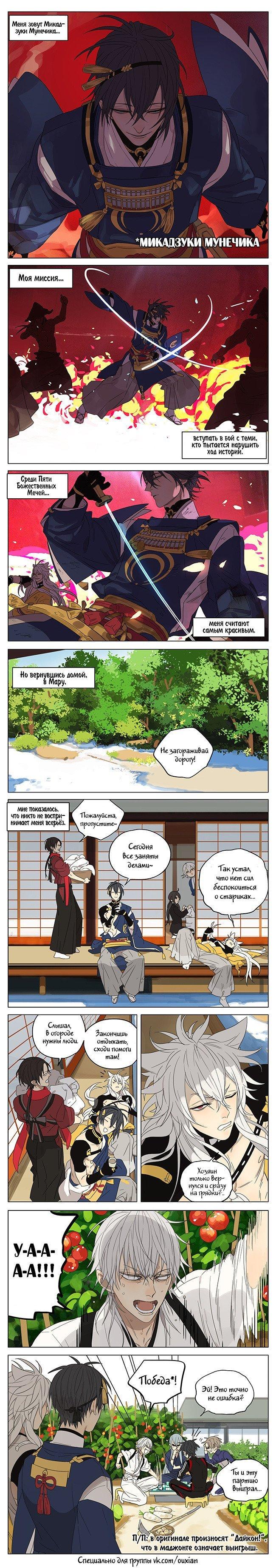 Манга Рекламная студия «Mosspaca» - Глава 168 Страница 1