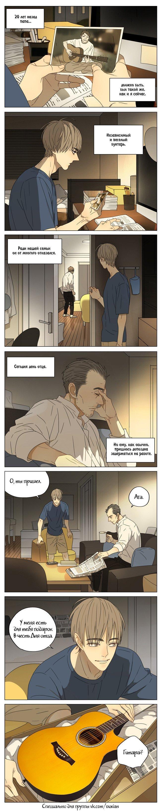 Манга Рекламная студия «Mosspaca» - Глава 128 Страница 1