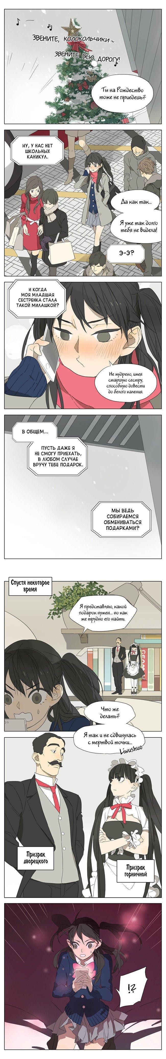 Манга Рекламная студия «Mosspaca» - Глава 92 Страница 1