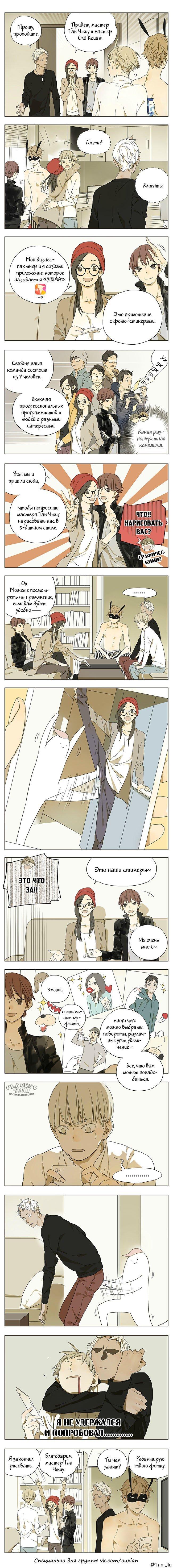 Манга Рекламная студия «Mosspaca» - Глава 14 Страница 1
