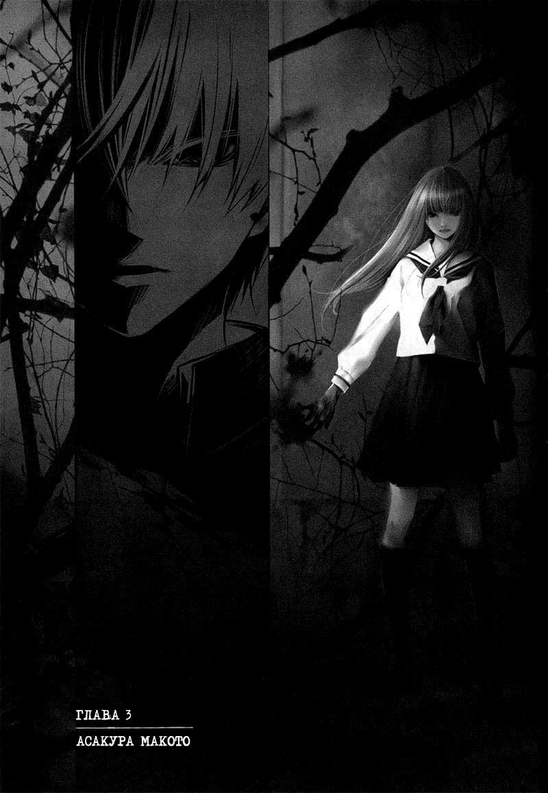 Манга Тсумитсуки - Глава 3 Страница 1