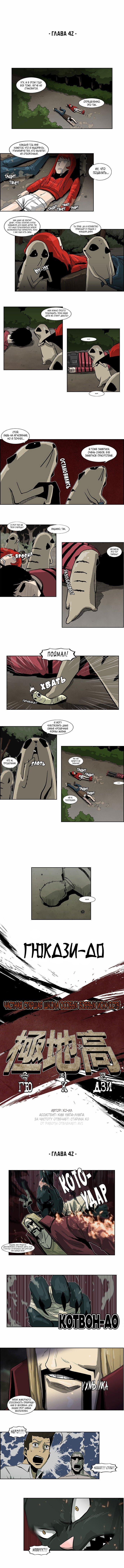 Манга Супер адская школа боевых искусств - Глава 42 Страница 1