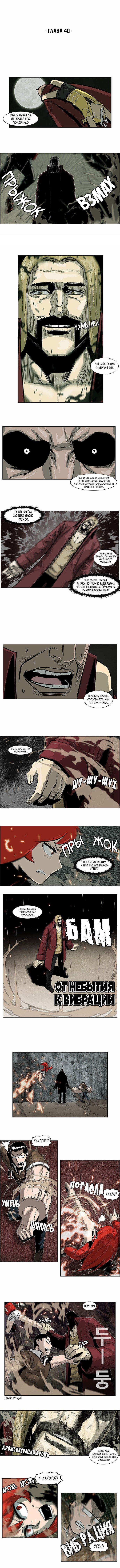 Манга Супер адская школа боевых искусств - Глава 40 Страница 1