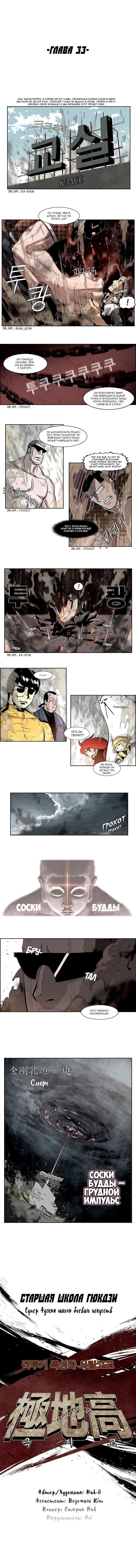 Манга Супер адская школа боевых искусств - Глава 33 Страница 1