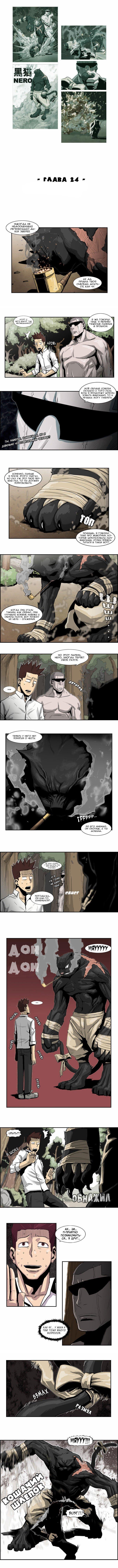 Манга Супер адская школа боевых искусств - Глава 24 Страница 1