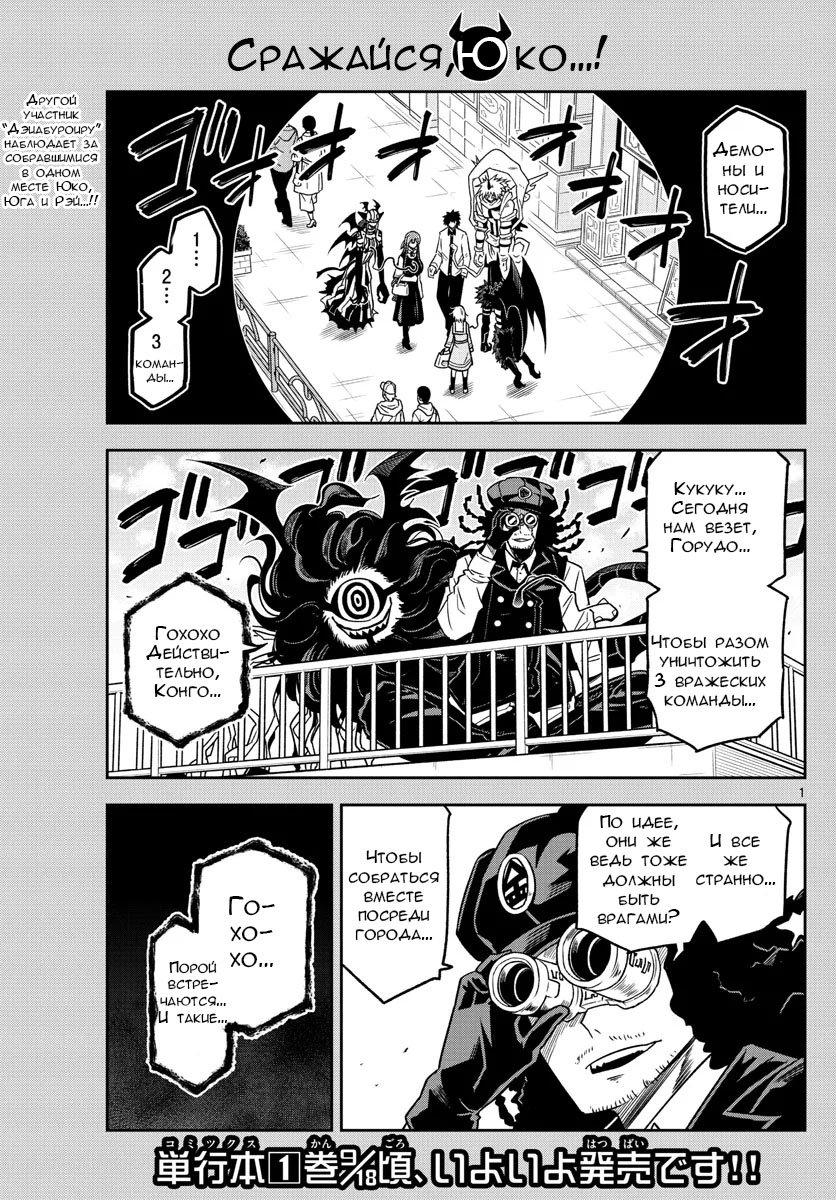 Манга Сражайся, Юко!.. - Глава 17 Страница 1