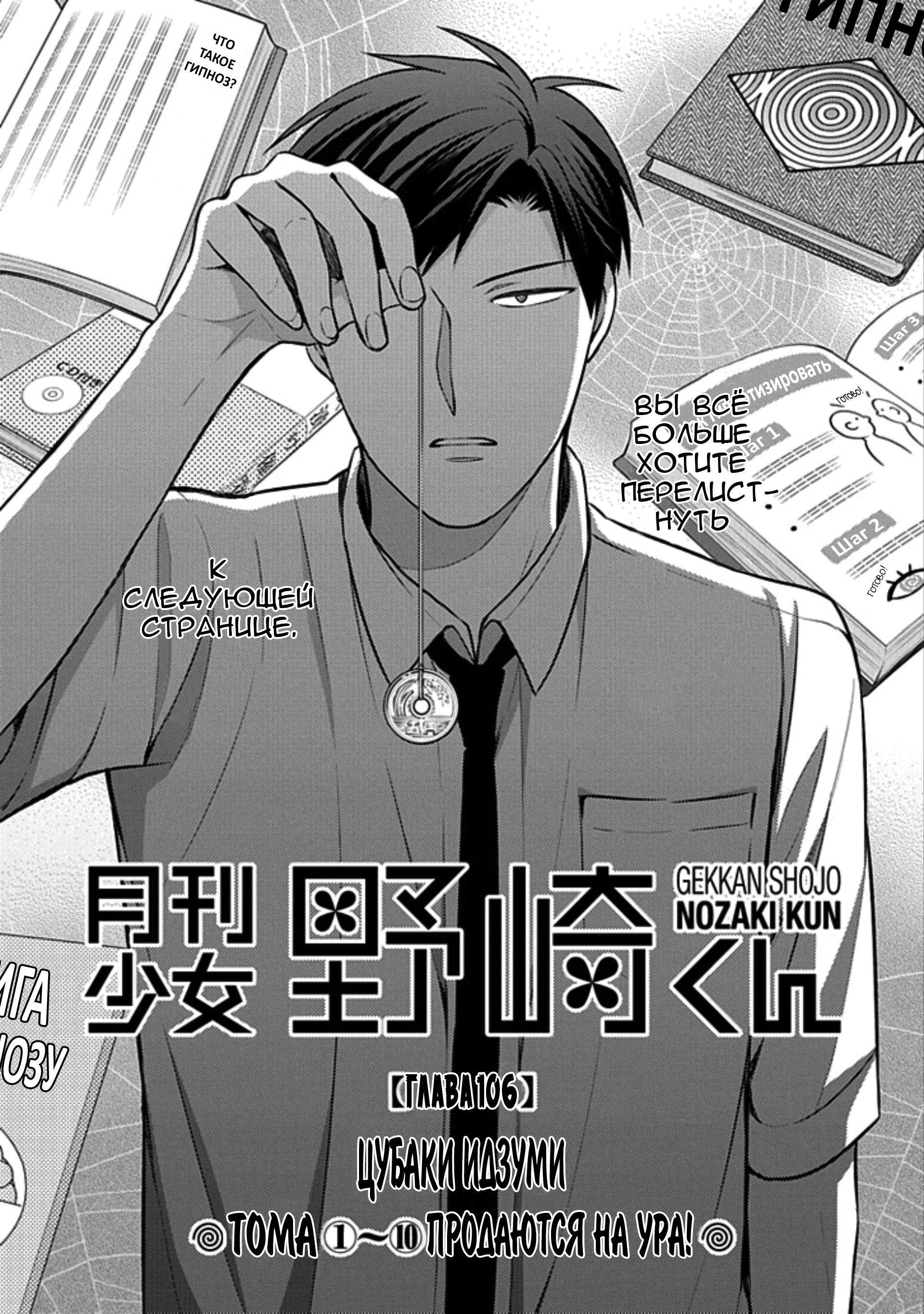 Манга Ежемесячное сёдзё Нодзаки-куна - Глава 106 Страница 1