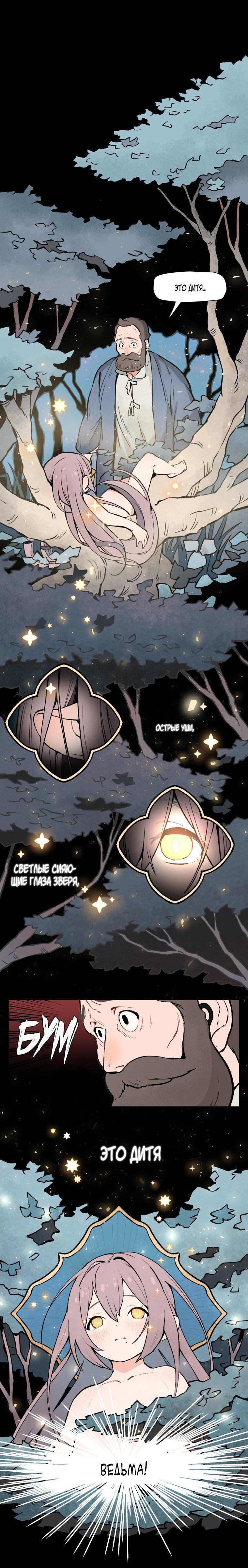 Манга Подожди там, где падает звезда - Глава 2 Страница 1