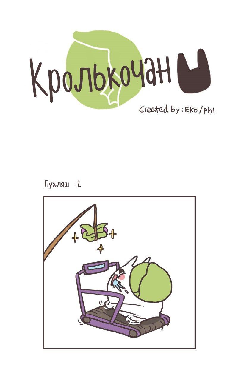 Манга Кролькочан! - Глава 28 Страница 1