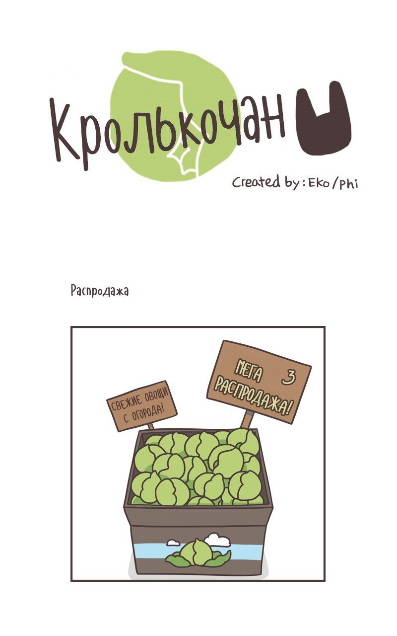 Манга Кролькочан! - Глава 24 Страница 1