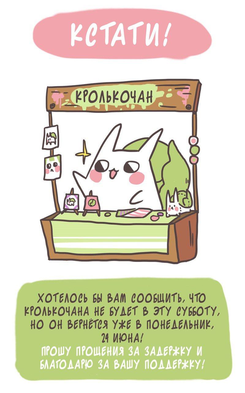 Манга Кролькочан! - Глава 11 Страница 1