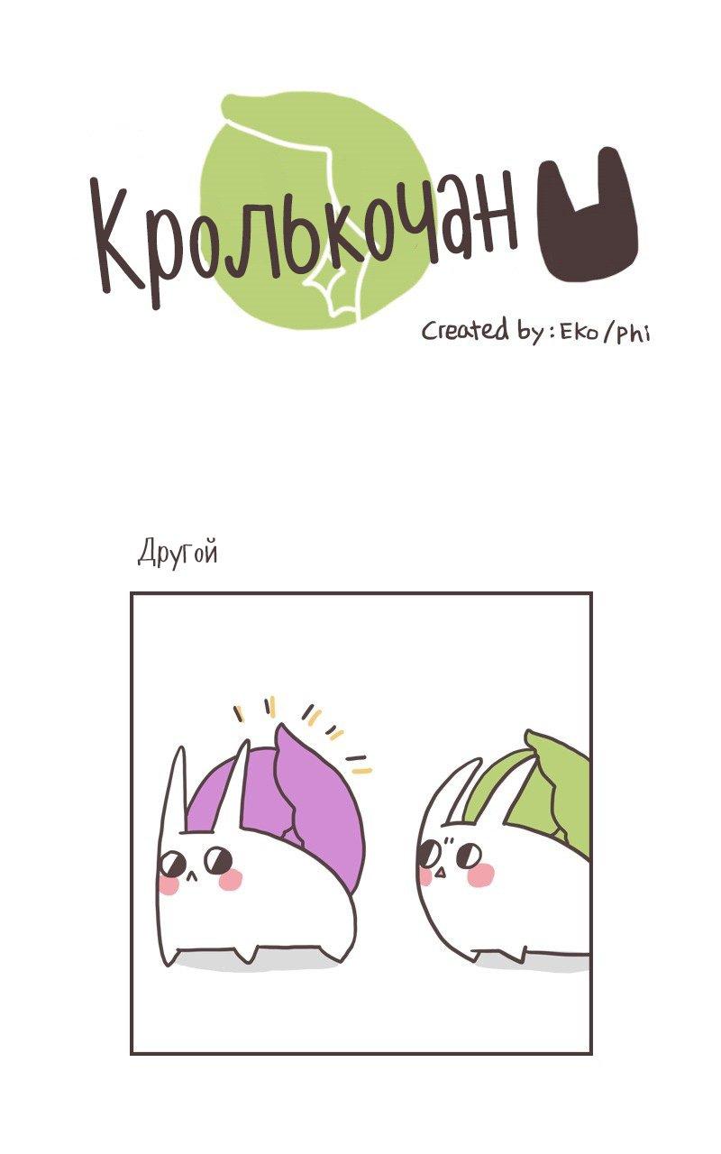 Манга Кролькочан! - Глава 10 Страница 1