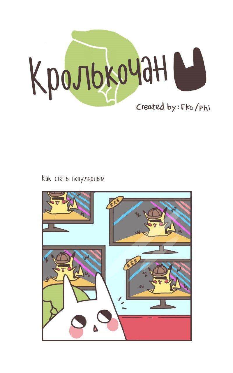 Манга Кролькочан! - Глава 2 Страница 1
