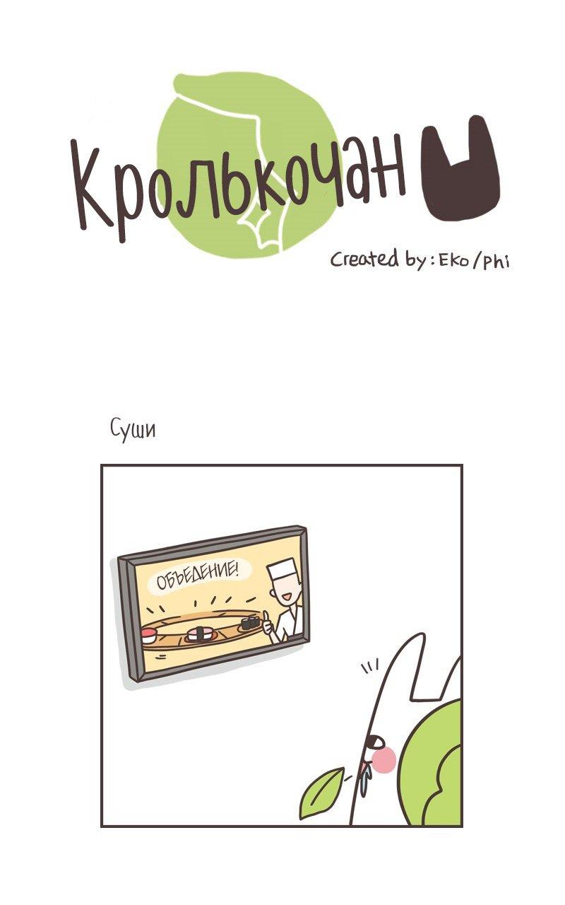 Манга Кролькочан! - Глава 37 Страница 1