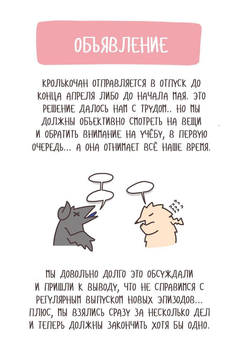 Манга Кролькочан! - Глава 44 Страница 1