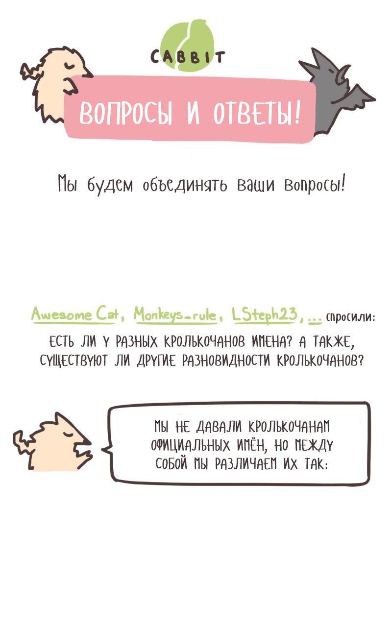 Манга Кролькочан! - Глава 41 Страница 1