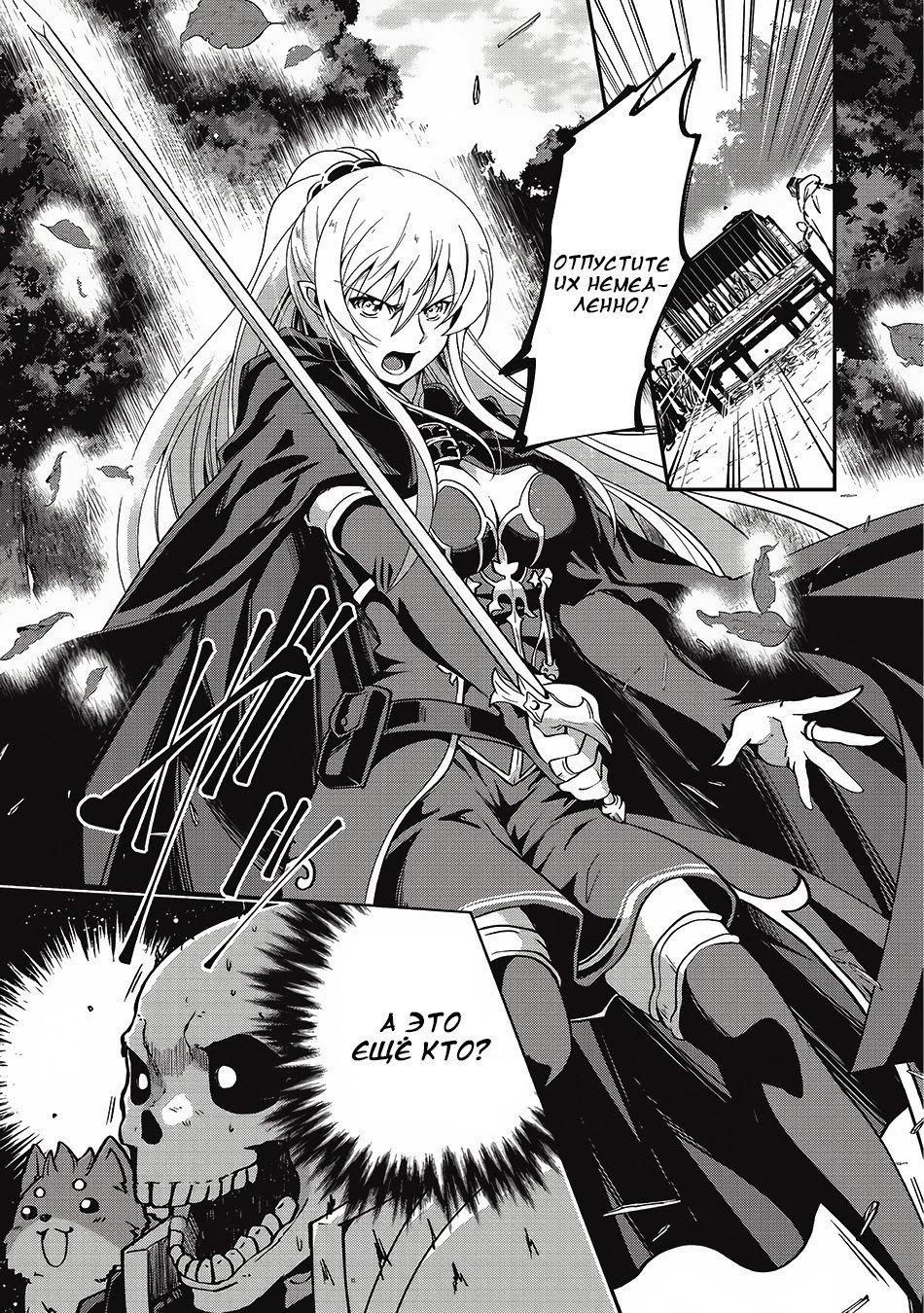 Манга Рыцарь-скелет вступает в параллельный мир - Глава 5 Страница 1