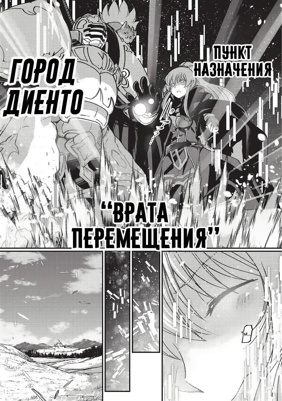 Манга Рыцарь-скелет вступает в параллельный мир - Глава 6 Страница 1