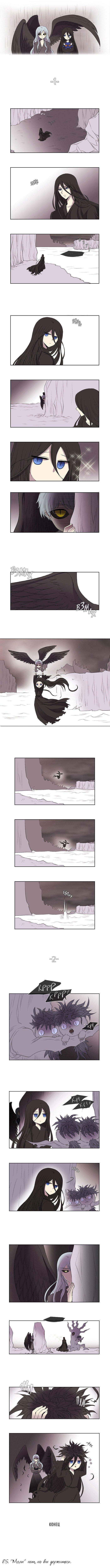 Манга Черная мгла - Глава 2265 Страница 1