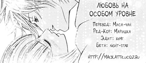 Манга Любовь на особом уровне - Глава 4 Страница 1