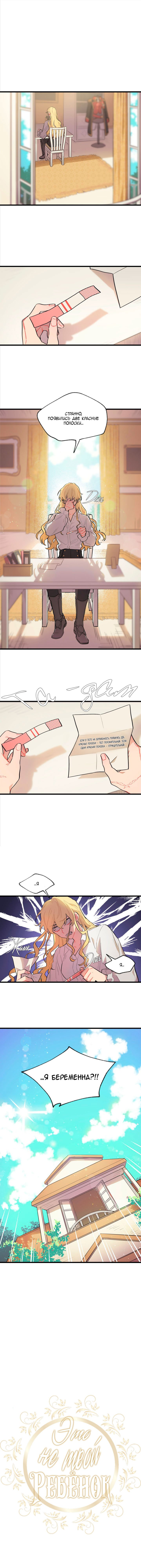 Манга Это не твой ребёнок - Глава 1 Страница 1