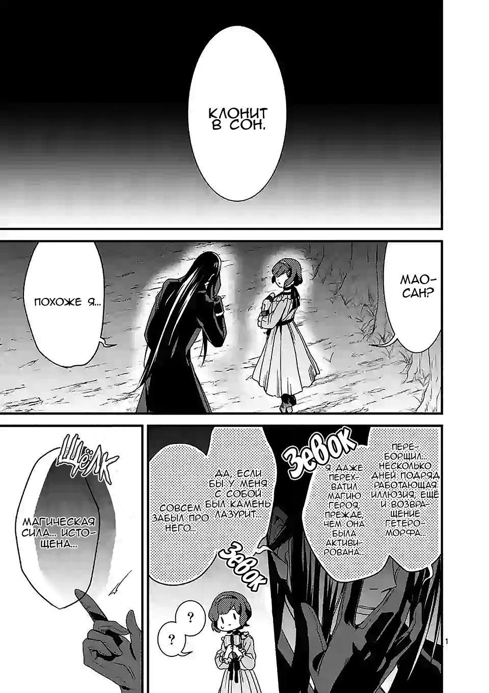 Манга Я стала правой рукой Короля Демонов, поэтому я изменю оригинальную историю - Глава 5 Страница 1