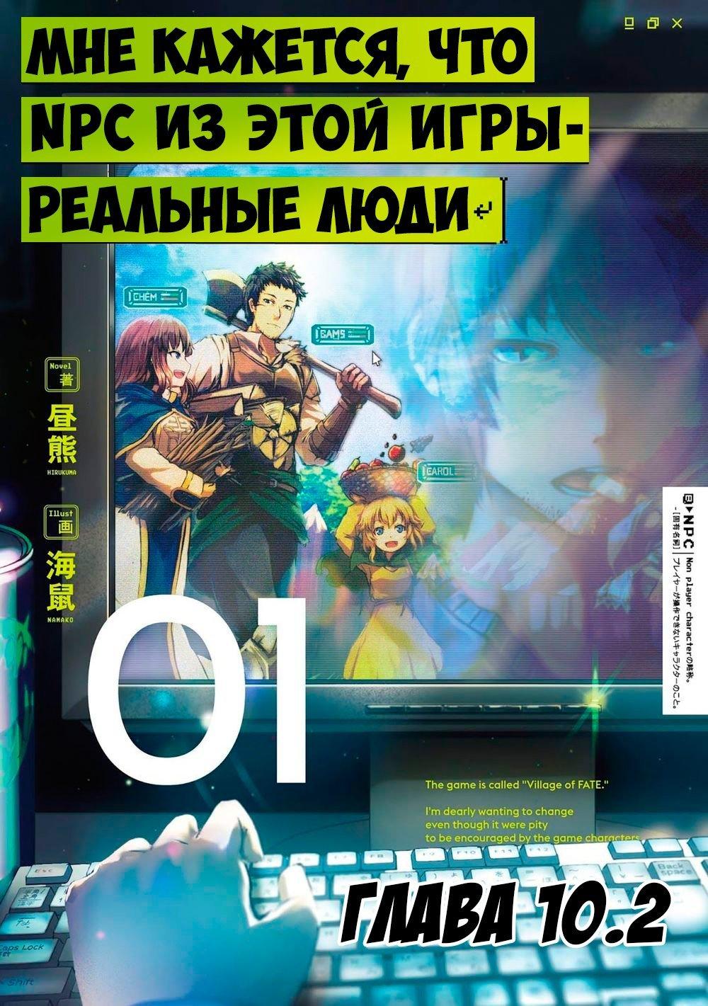 Манга Эти NPC из симулятора деревни могут быть только людьми - Глава 10 Страница 1