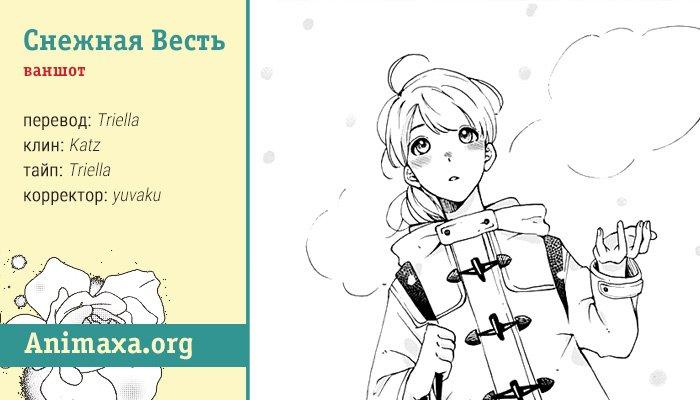 Манга Снежная весть - Глава 1 Страница 1