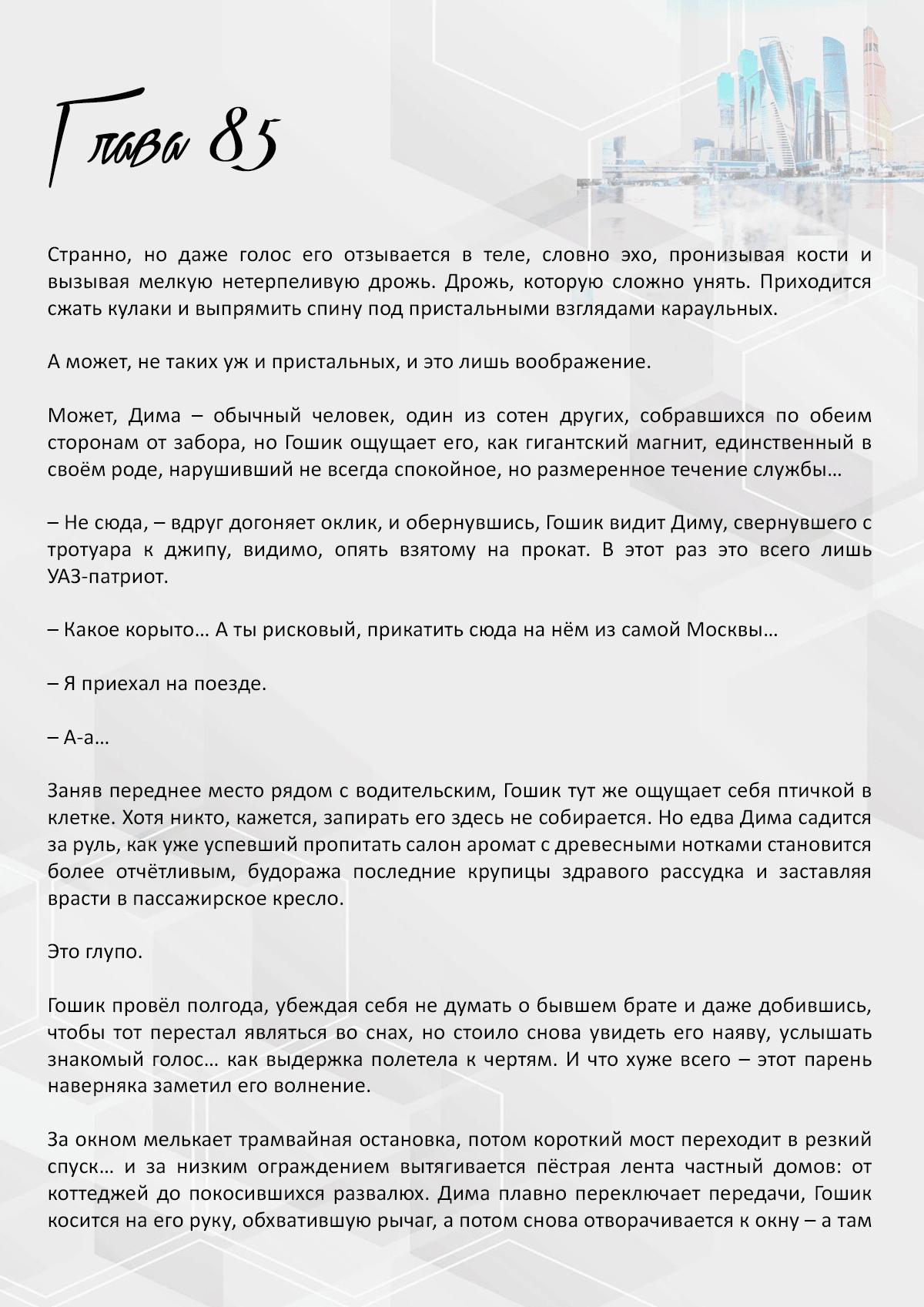 Манга Против течения - Глава 85 Страница 1