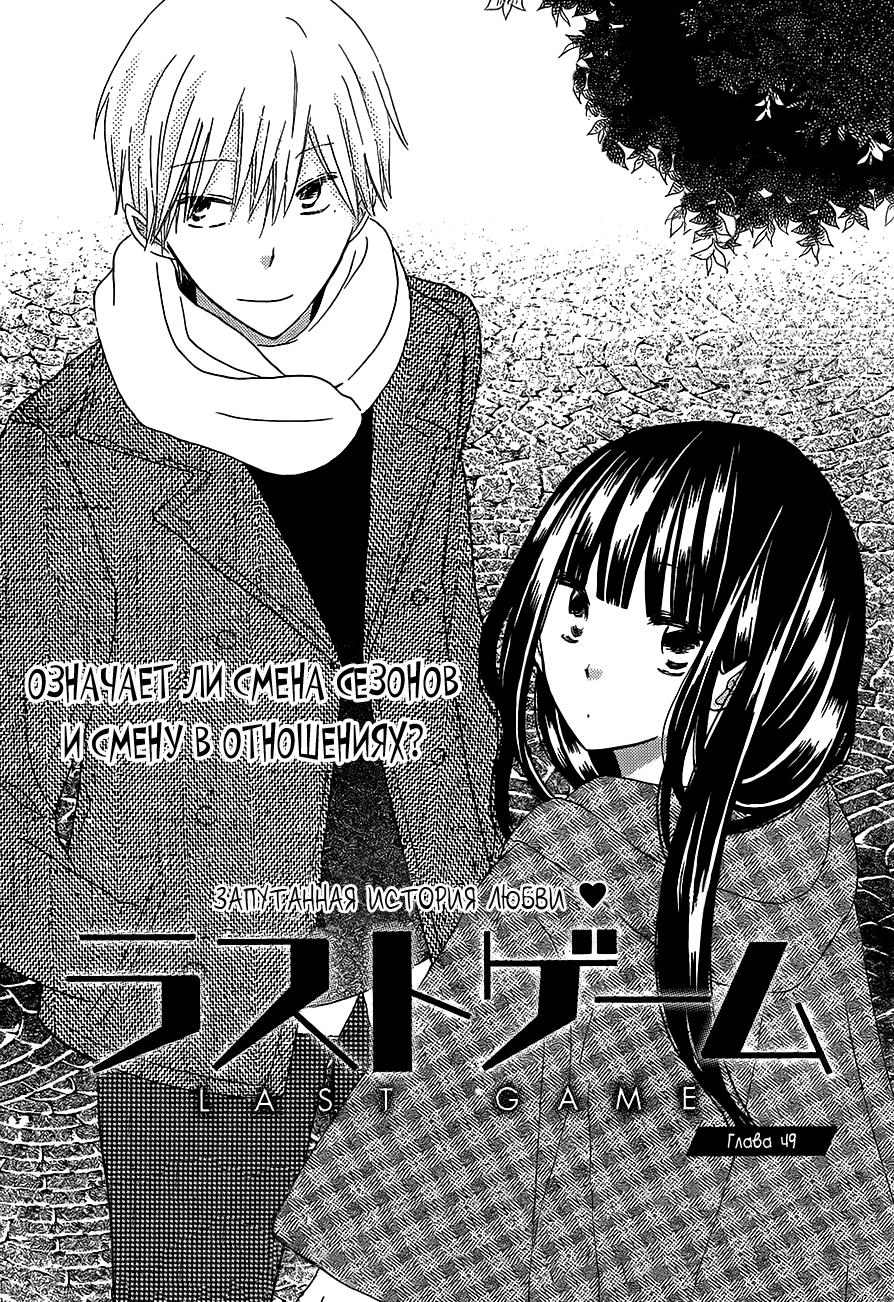 Манга Последняя битва - Глава 49 Страница 1