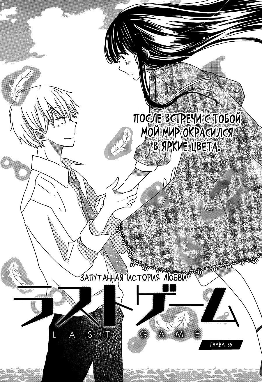 Манга Последняя битва - Глава 36 Страница 1