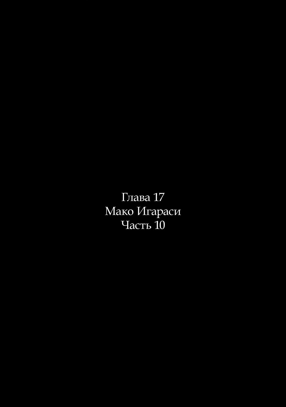 Манга Пустоцвет - Глава 17 Страница 1