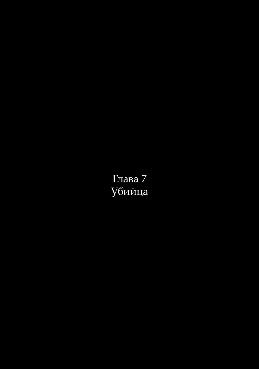 Манга Пустоцвет - Глава 7 Страница 1