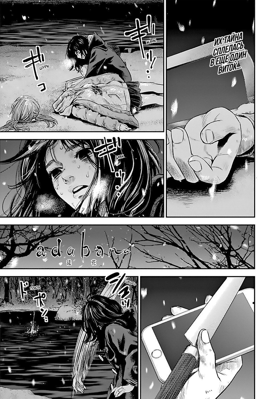 Манга Пустоцвет - Глава 23 Страница 1