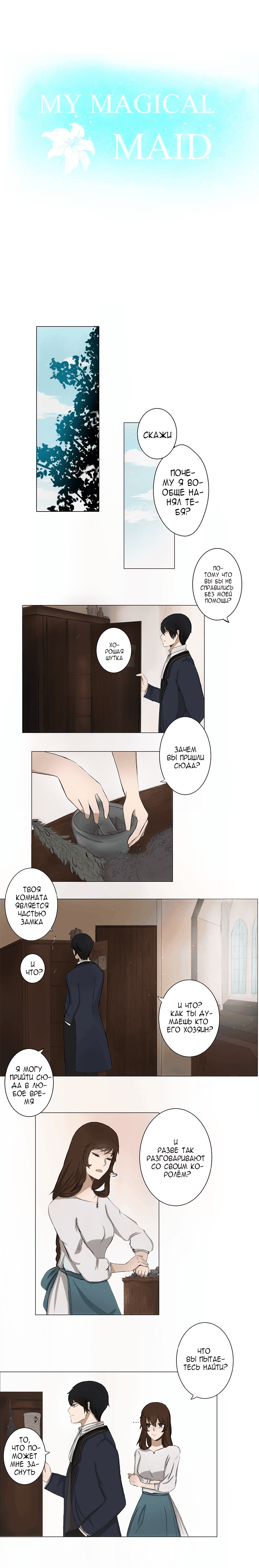 Манга Моя Волшебная Горничная - Глава 1 Страница 1