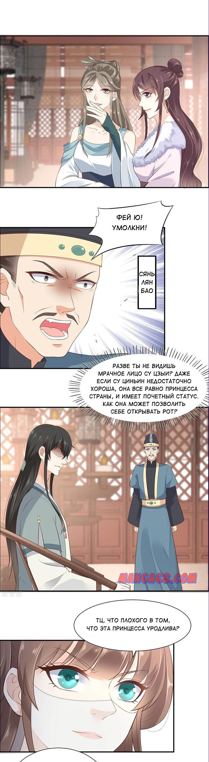 Манга Трофеи Королевы - Глава 20 Страница 1