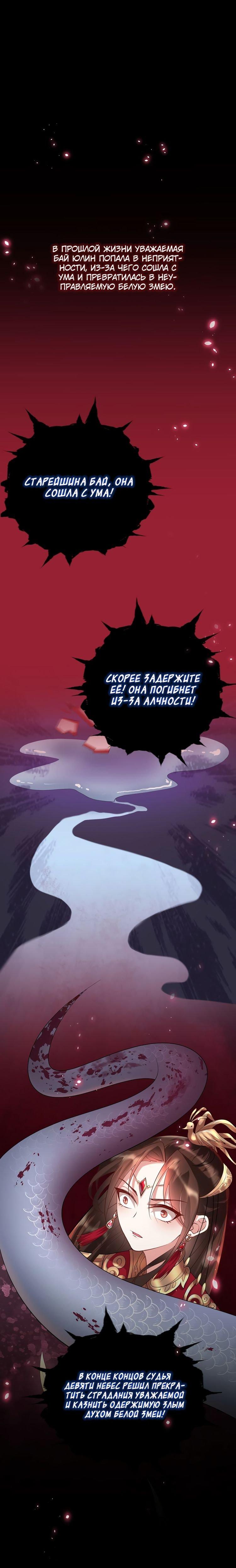 Манга Никчёмная демоница - Глава 0 Страница 1