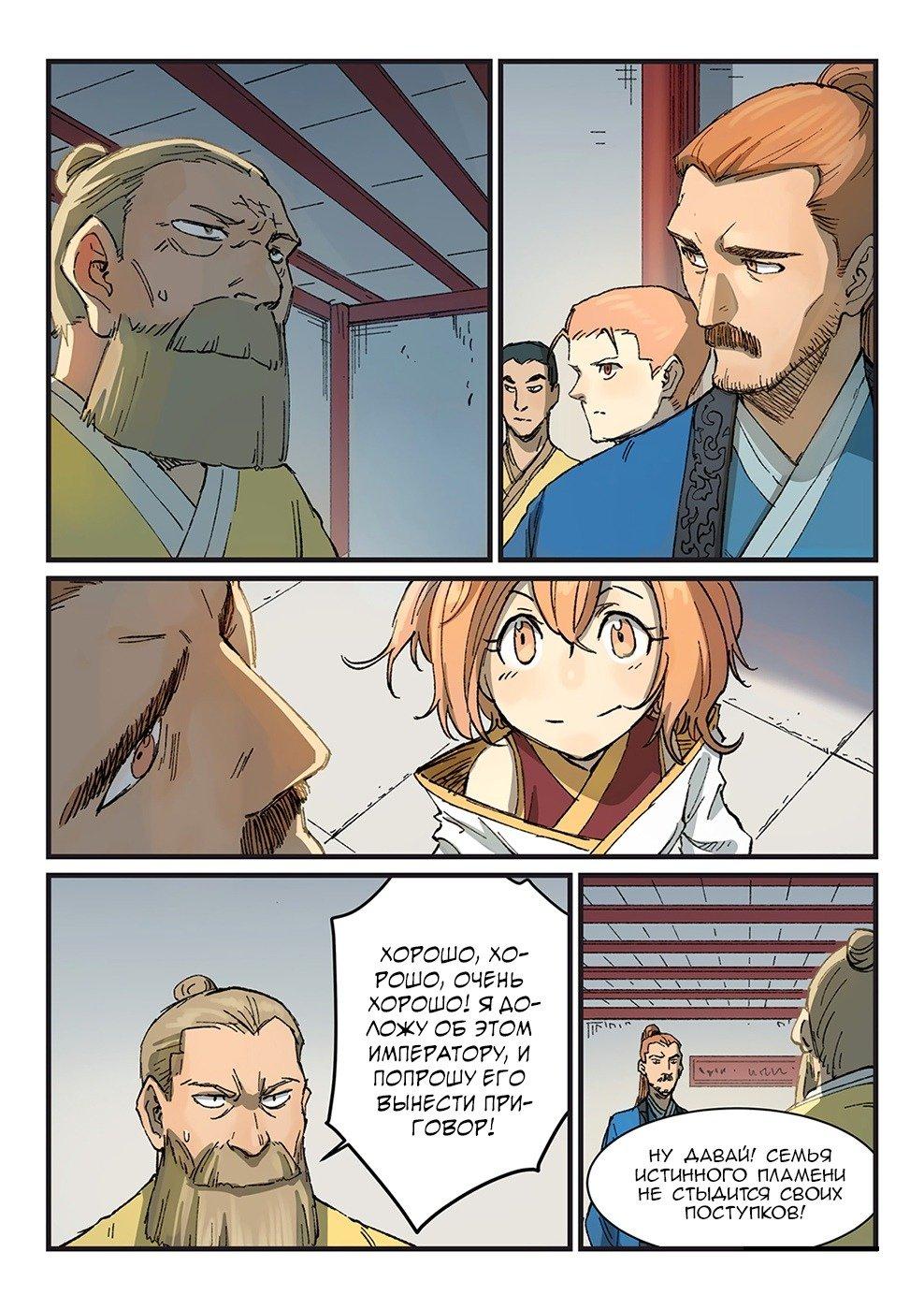 Манга Техника Бога звёздных боевых искусств - Глава 354 Страница 1