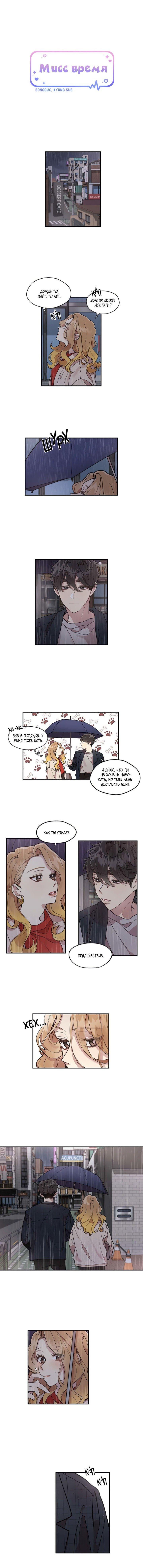 Манга Мисс время - Глава 52 Страница 1