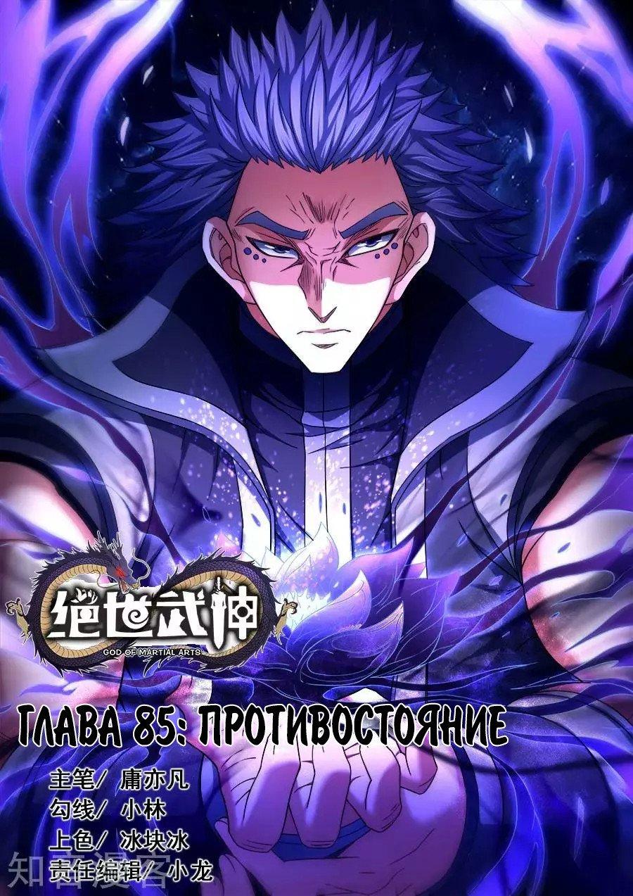 Манга Бог боевых искусств - Глава 85 Страница 1