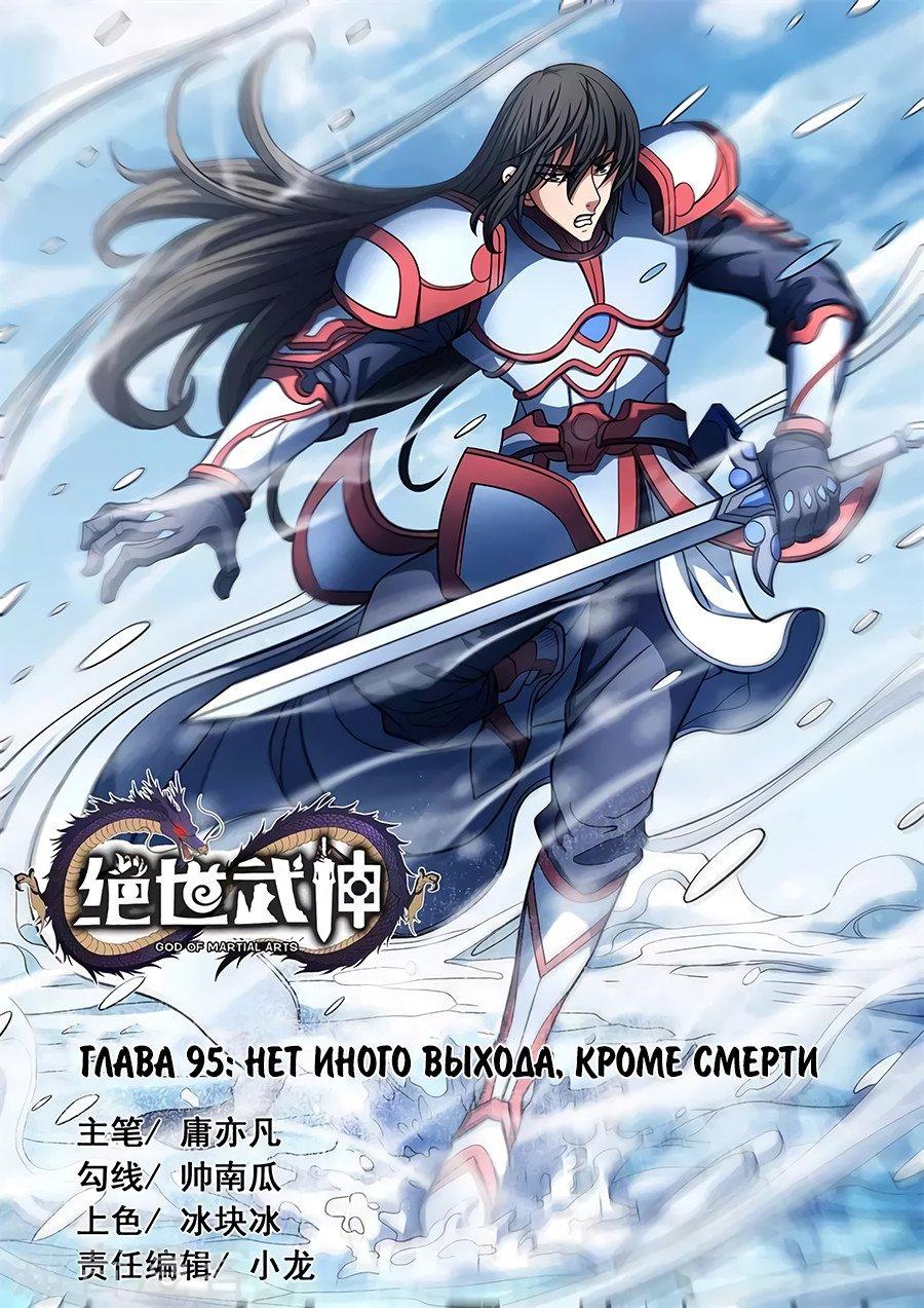 Манга Бог боевых искусств - Глава 95 Страница 1