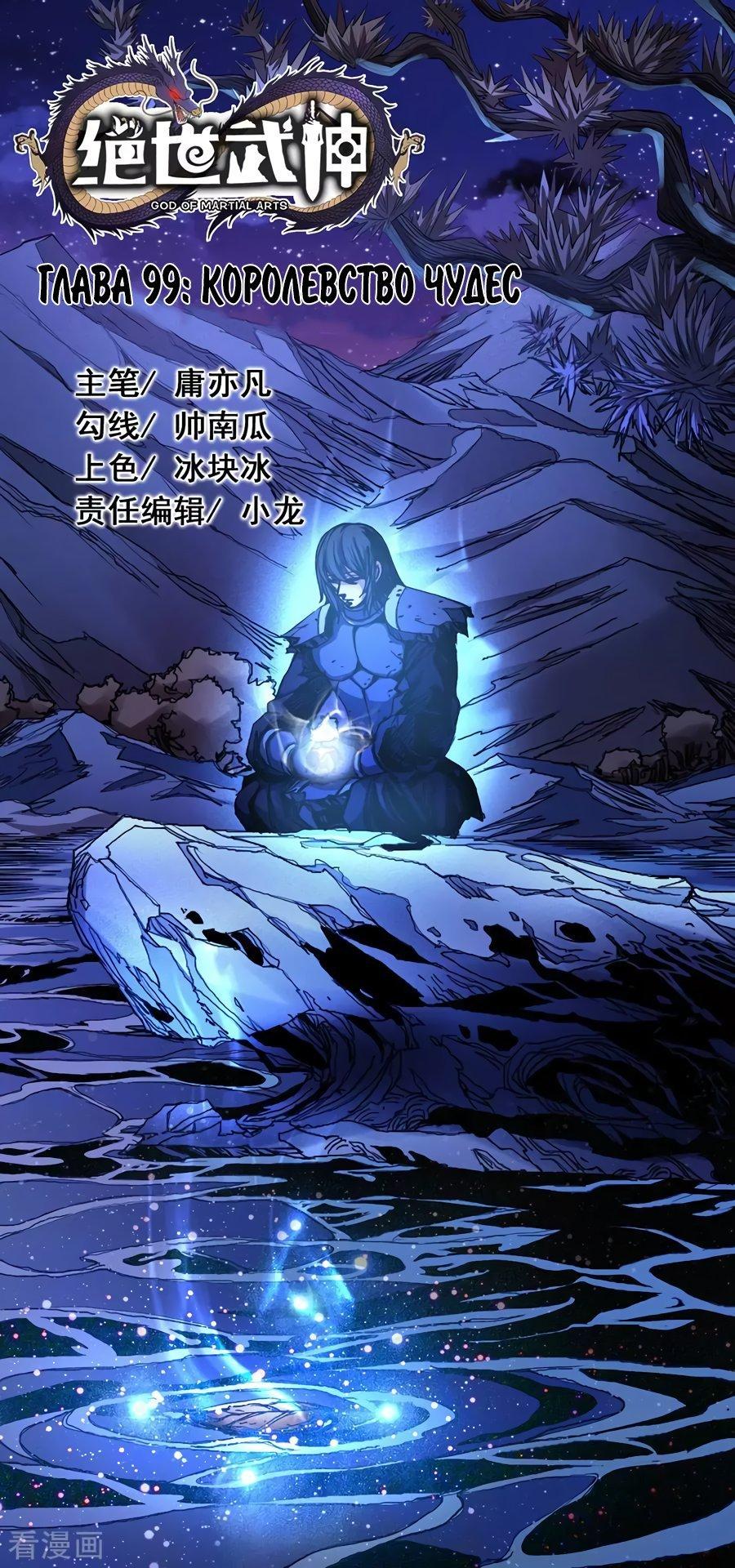 Манга Бог боевых искусств - Глава 99 Страница 1
