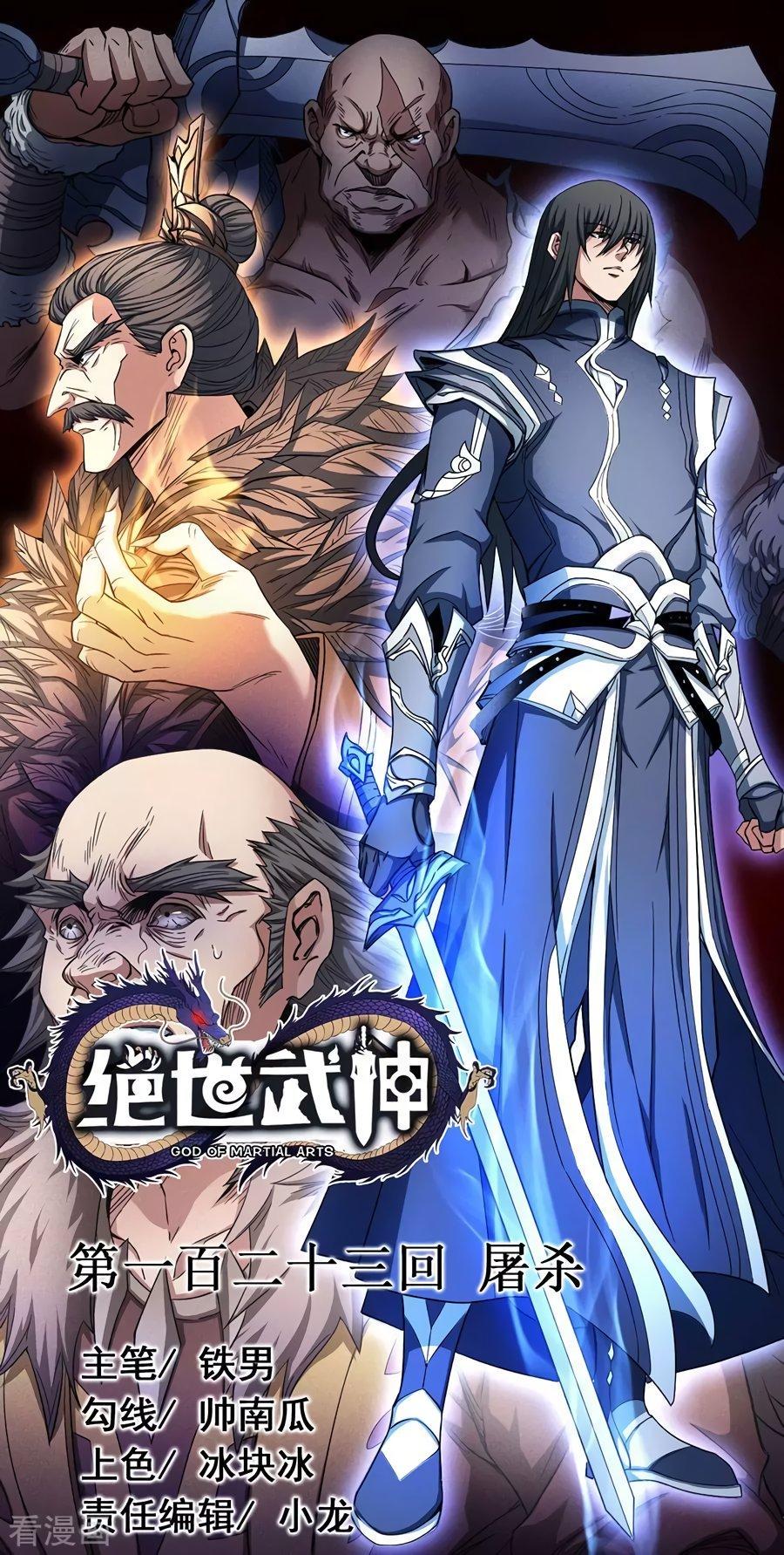 Манга Бог боевых искусств - Глава 122 Страница 1